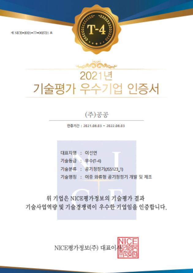 서울대 캠퍼스타운 입주기업 '공공', 2021 기술평가 우수기업(TCB) 'T-4등급' 인증 획득