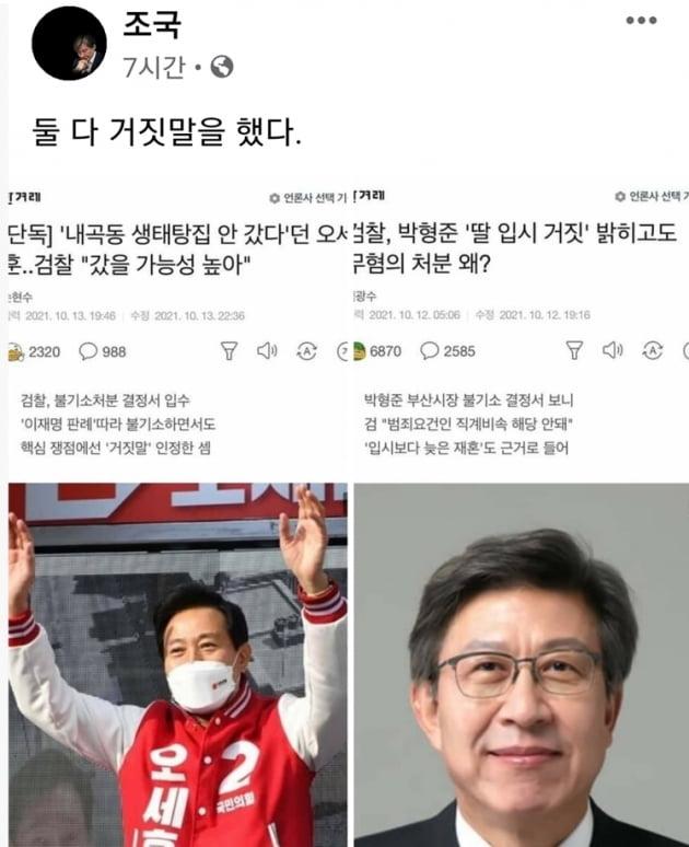 """조국 """"오세훈·박형준 거짓말"""" 지적에…한 지지자 '조국의 시간' 찢어"""