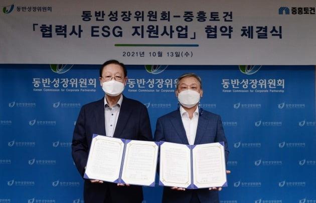 이경호 중흥토건 대표이사(오른쪽)와 권기홍 동반성장위원회 위원장이 '협력사 ESG 지원사업' 협약 체결 후 기념사진을 촬영하고 있다. 중흥토건 제공