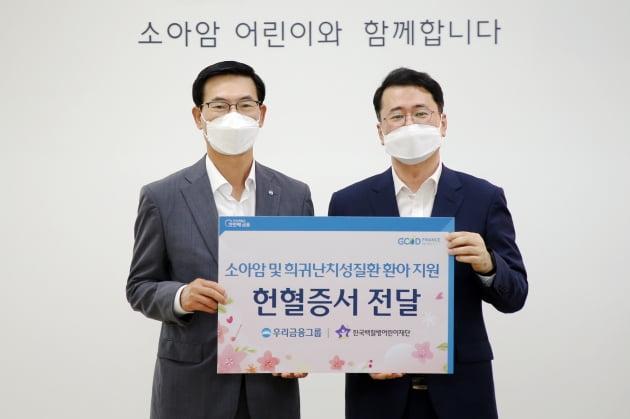 우리금융, 소아암 희귀난치질환 아동 위해 헌혈증 기부