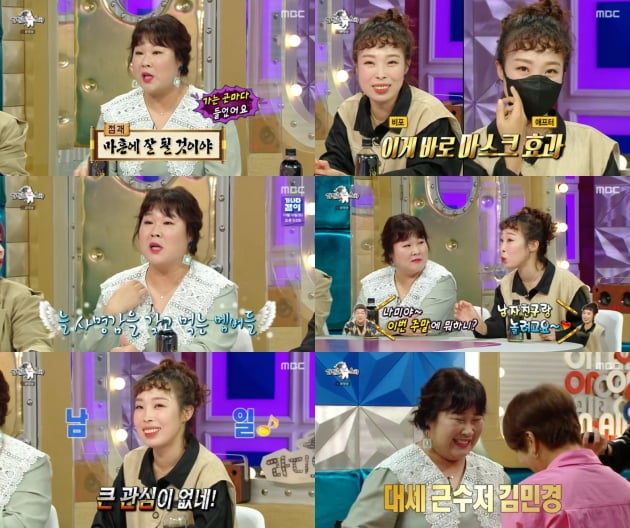 '라디오스타' 김민경 오나미 /사진=MBC