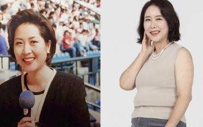 윤영미, 아나운서 시절엔 날씬했는데…