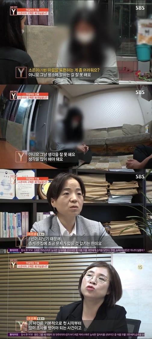 '궁금한 이야기Y'(사진=방송 화면 캡처)