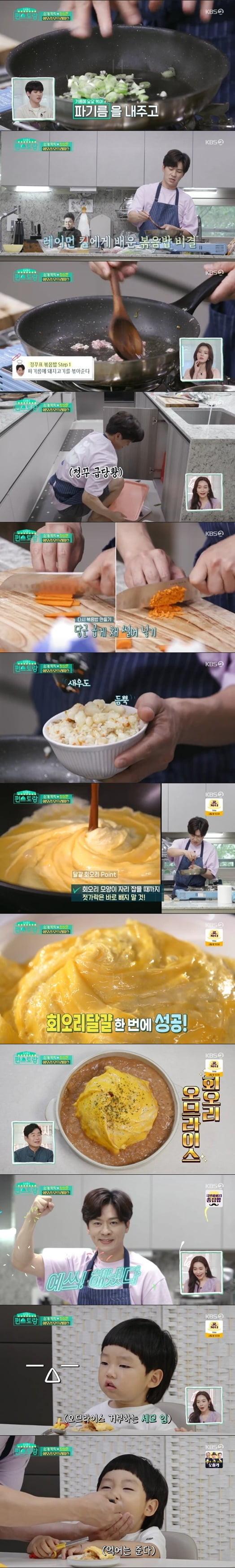 '신상출시 편스토랑'(사진=방송 화면 캡처)