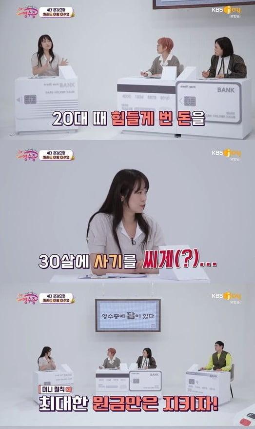 '국민영수증'(사진=방송 화면 캡처)