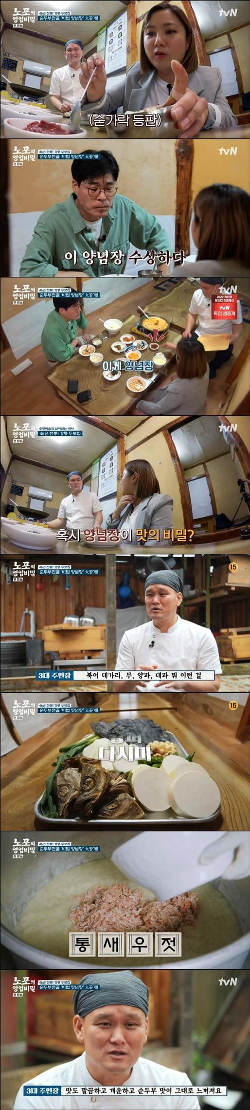 '노포의 영업비밀'(사진=방송 화면 캡처)