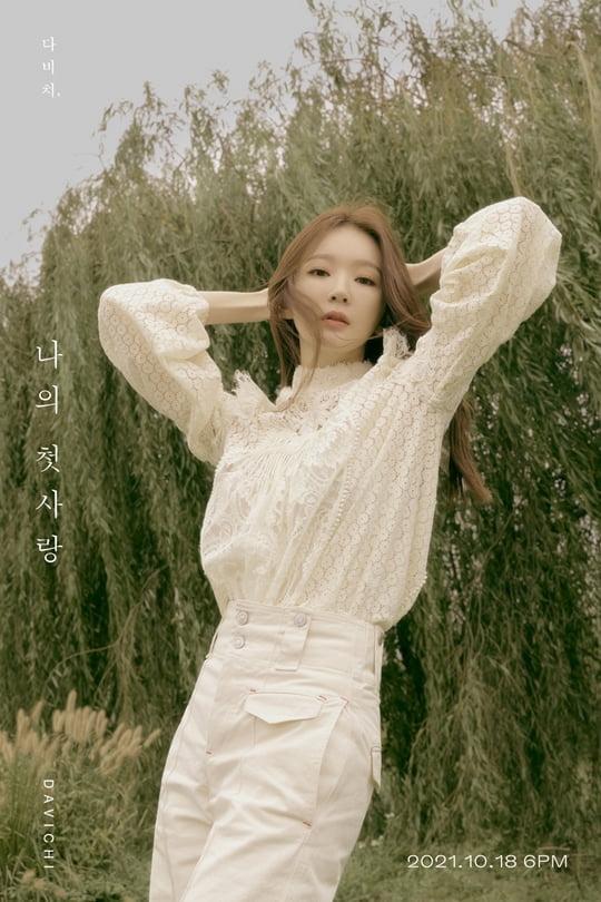 다비치, '나의 첫사랑' 콘셉트 포토 공개…그리움의 계절 '정조준'