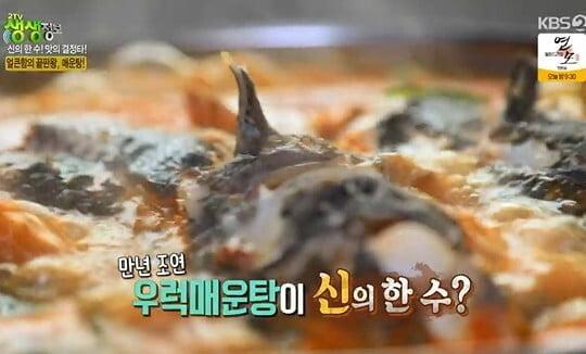 '2TV 생생정보'(사진=방송 화면 캡처)