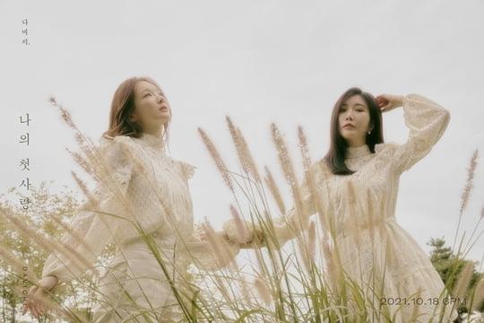 다비치, 신곡 '나의 첫사랑' 단체 콘셉트 포토 공개…애틋한 가을 감성