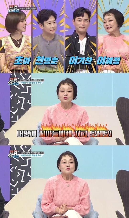 대한외국인 (사진=MBC에브리원)