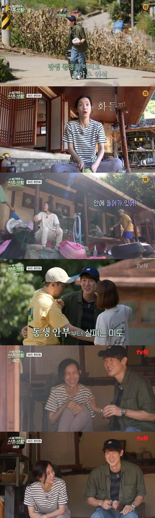 """안보현, """"이해하는데 한계 있다""""...박지현의 연애 이간질에 따끔한 충고('유미의 세포들')"""