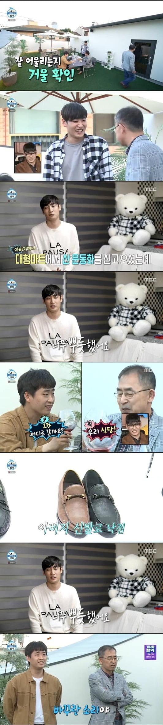 """박재정, 광고 계약금으로 가족들에게 선물FLEX...""""가족이 행복하면 나도 행복""""('나혼산')"""