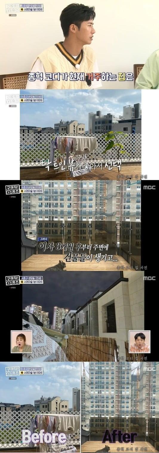 """오종혁, """"신혼집 뷰, 3개월 만에 공사로 막혀""""... 안타까움 드러내('구해줘 홈즈')"""