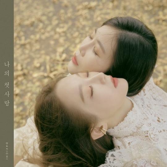 다비치, 오늘(18일) 신곡 '나의 첫사랑' 발매…가을 감성 물씬 리릭컬 발라드