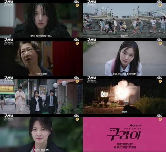 이영애, 의문의 사고사 맹추격…메인 예고 공개 ('구경이')