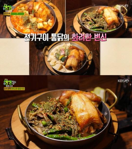 꽈리고추 찰밥 치킨, 24시간 염지해 구운 닭과 꽈리고추의 '환상 조합'('생생정보')
