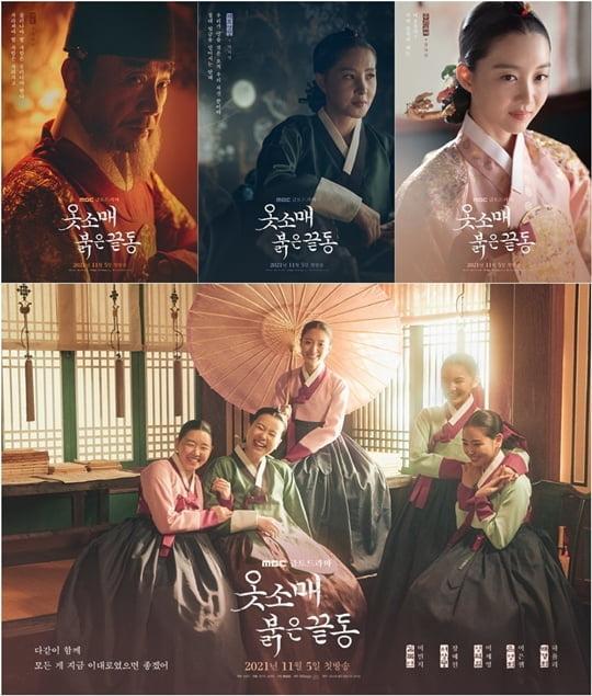 이덕화→이세영, 캐릭터 포스터 4종 공개 ('옷소매 붉은 끝동')
