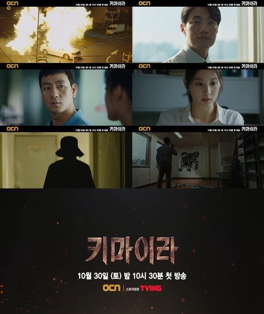 박해수X수현X이희준, 차별화된 장르물 탄생…1화 예고 공개 ('키마이라')