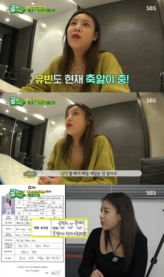 """'골때녀' 유빈, 'FC 탑걸' 첫 선수로 등장 """"전략짤 때 재미있는 것 같아"""""""