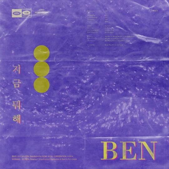 """벤, 오늘(21일) 새 싱글 '지금 뭐해' 발매…""""과거와 현재 관통하는 감성"""""""