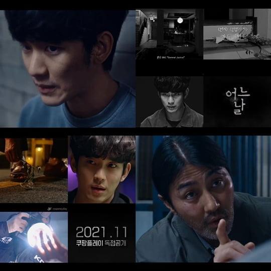 김수현X차승원, 40초간 몰아친 압도적 서사…1차 예고편 공개 ('어느 날')