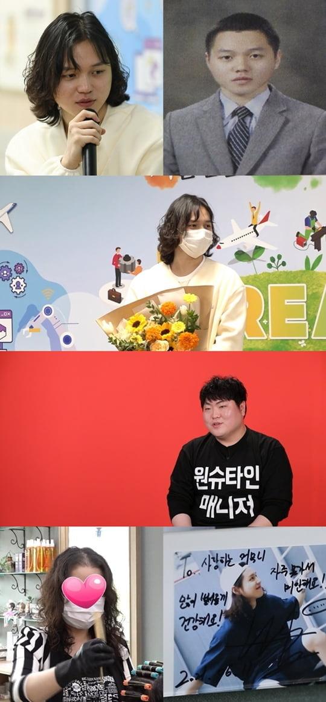 원슈타인, 대세 래퍼로 금의환향…母 미용실 깜짝 공개 ('전참시')
