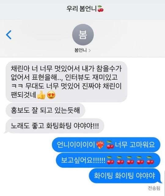 """씨엘, 박봄 """"너 너무 멋있어, 팬 되겠다"""" 응원…여전한 2NE1 우정 [TEN★]"""