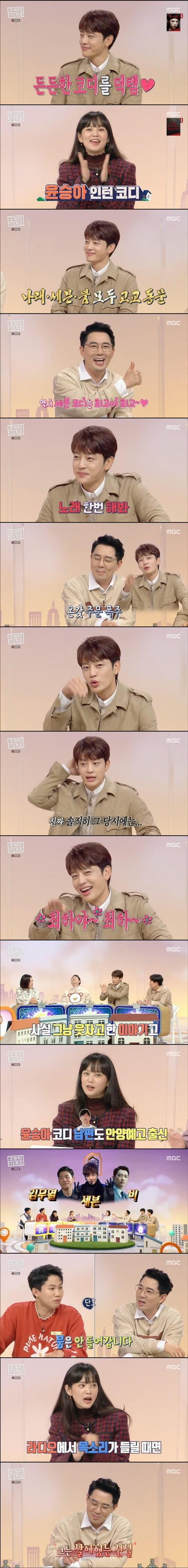 """윤승아, """"김무열, '붐' 자랑스러워해""""->붐, """"내가 이 정도"""" ('구해줘 홈즈')"""