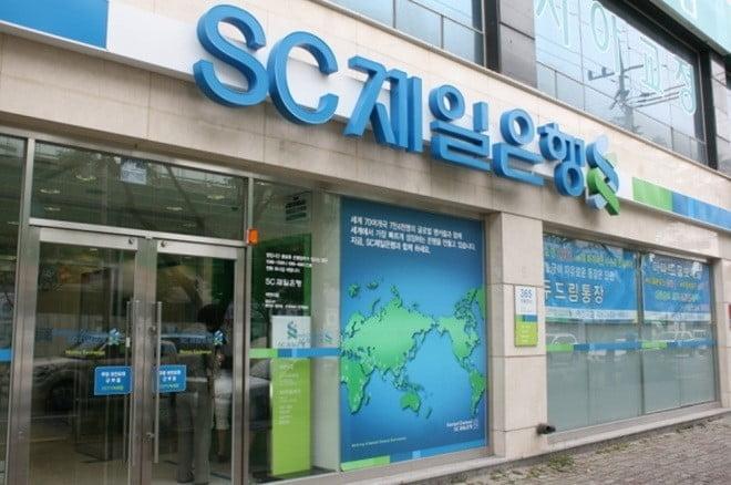 SC제일은행 주택담보대출 29일부터 중단