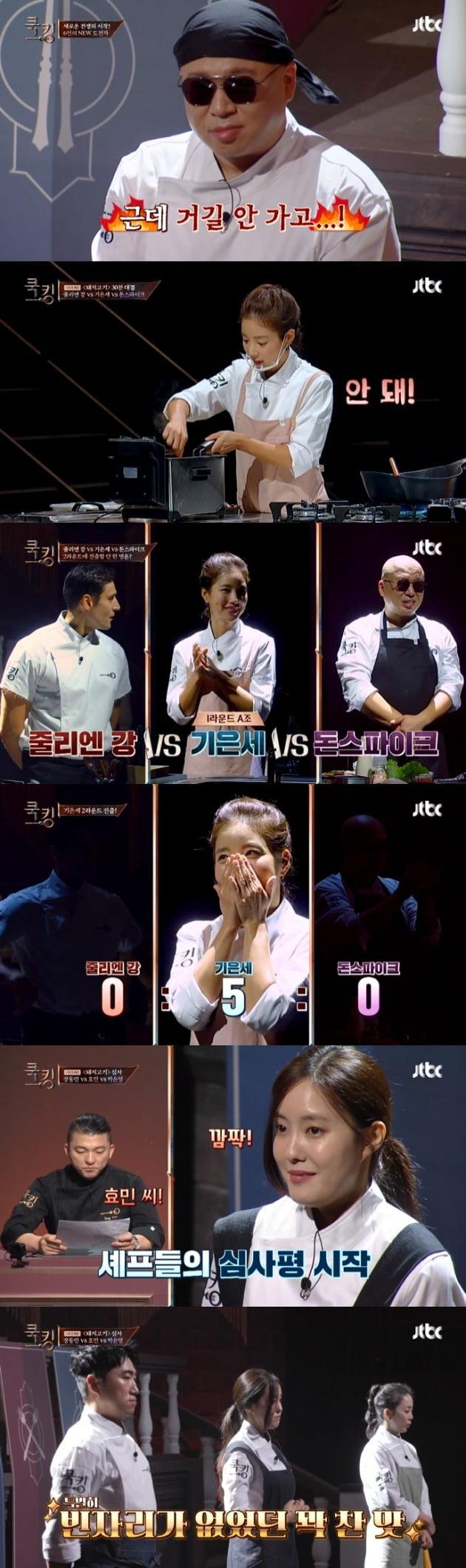 사진=JTBC '쿡킹' 영상 캡처