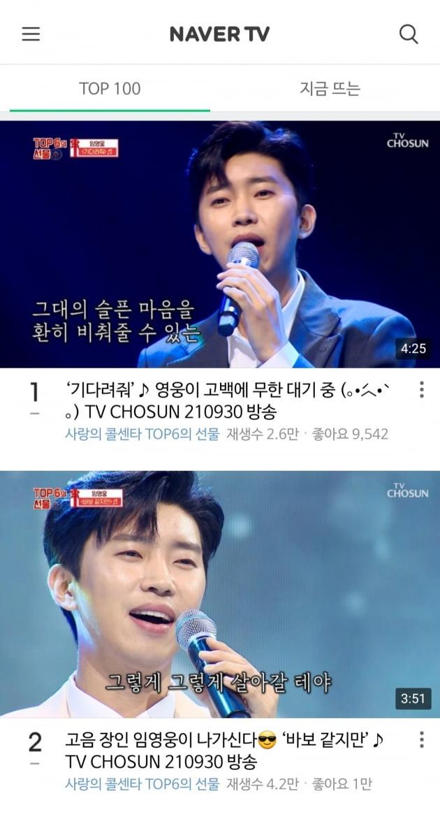임영웅 '기다려줘'·'바보같지만' 네이버TV 1·2위...'트롯 황태자'의 싹쓸이