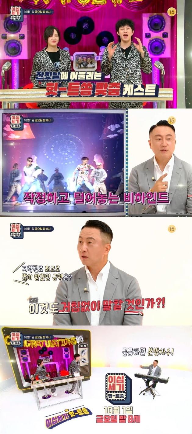 '힛트쏭' 주영훈/ 사진=KBS Joy 제공
