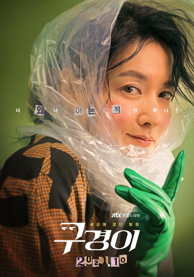 '구경이' 티저 포스터/ 사진=JTBC 제공