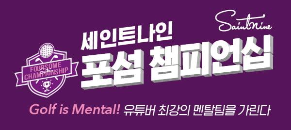 '변기수 골프TV', '세인트나인'과 콜라보 챔피언십 연다…셀럽들의 명승부 기대
