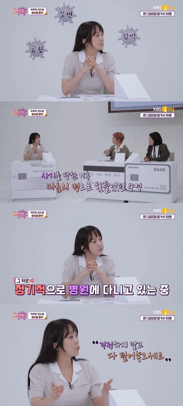 /사진=KBS Joy '국민 영수증' 방송화면