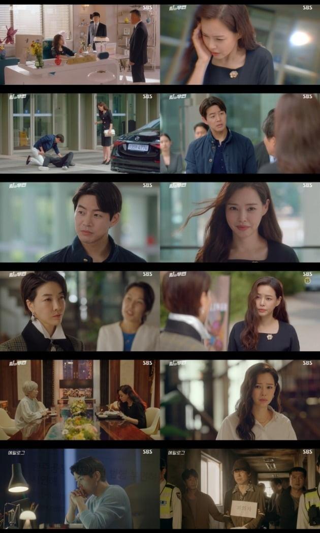 사진제공= SBS '원 더 우먼' 방송분 캡처