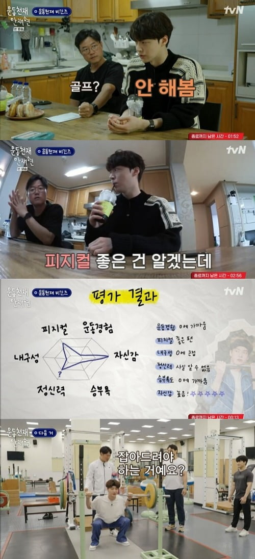 사진=tvN '운동천재 안재현' 방송 화면.