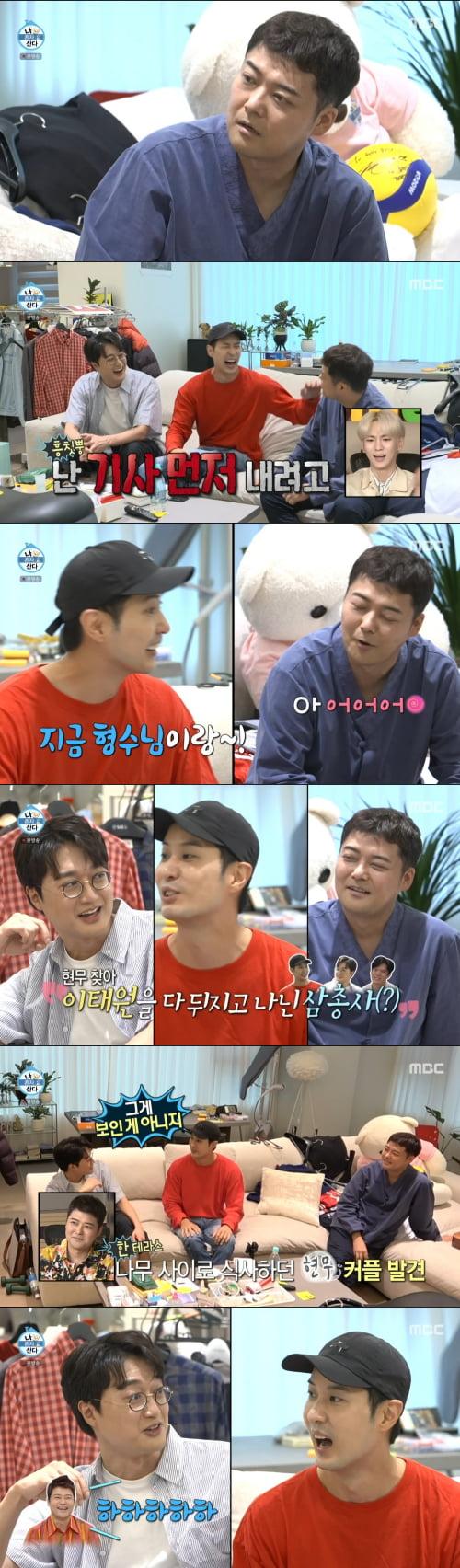 """""""전현무♥이혜성 이태원 데이트 들켰다""""… 전현무 """"결혼 기사로 낼 것"""" ('나 혼자 산다')"""