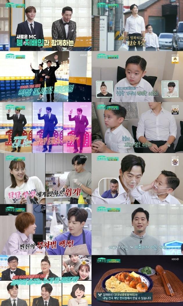 사진=KBS 2TV '신상출시 편스토랑' 영상 캡처
