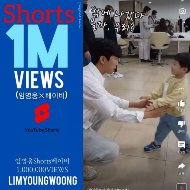 임영웅, 아기 품에 안고 다정함 폭발…Shorts 영상 100만뷰 돌파