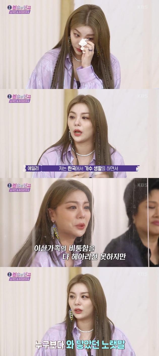 '불후의 명곡' / 사진 = KBS 영상 캡처