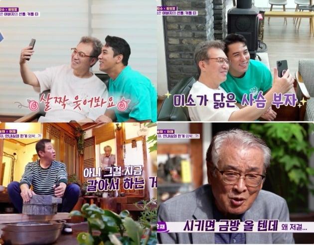 사진=KBS 2TV '갓파더' 방송 화면 캡처