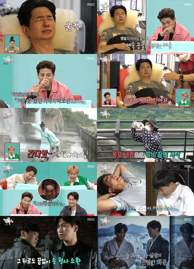 '전참시'./ 사진=MBC 방송화면