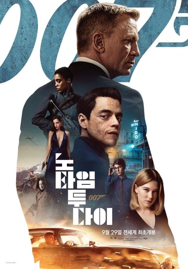 '007 노 타임 투 다이' 포스터./ 사진제공=유니버셜 픽처스
