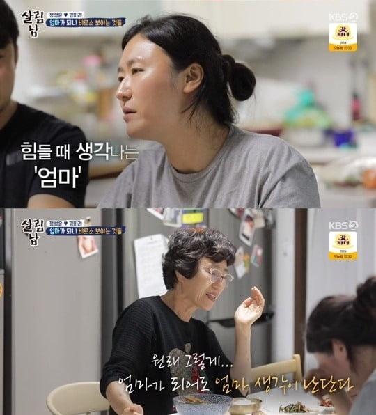 '살림남2' 김미려, 갑상샘 종양 발견…母와 저녁 식사 중 눈물 왈칵 [종합]