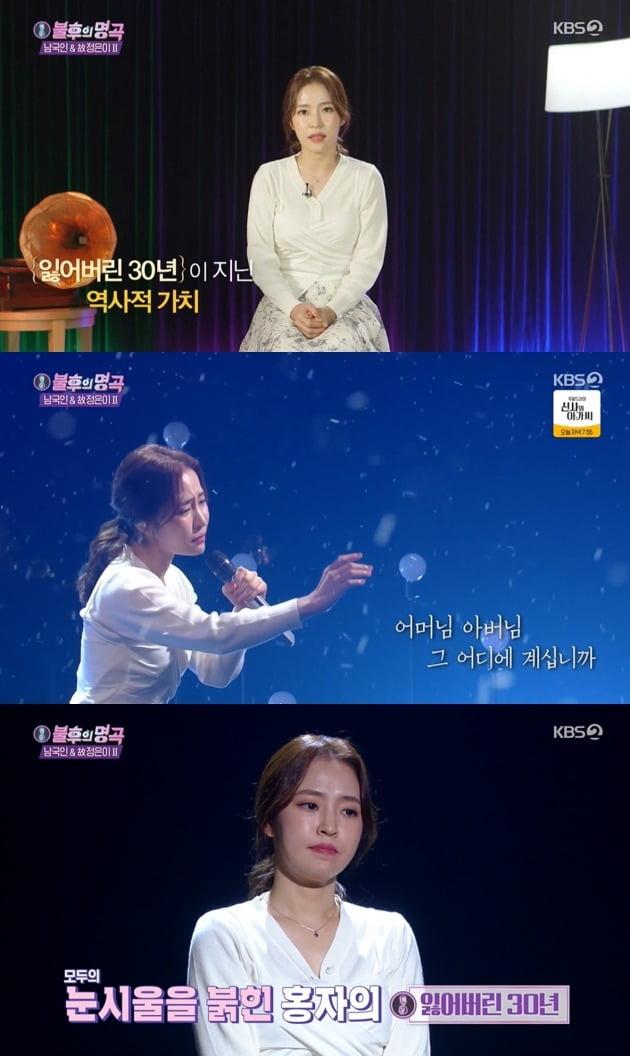 사진 = KBS 2TV '불후의 명곡' 방송 화면