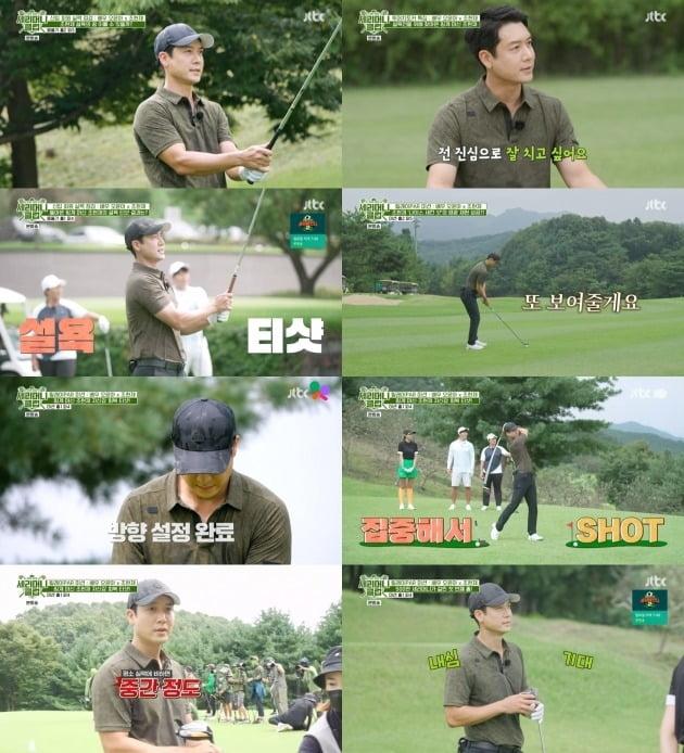 사진=JTBC '세리머니 클럽' 방송 화면 캡처