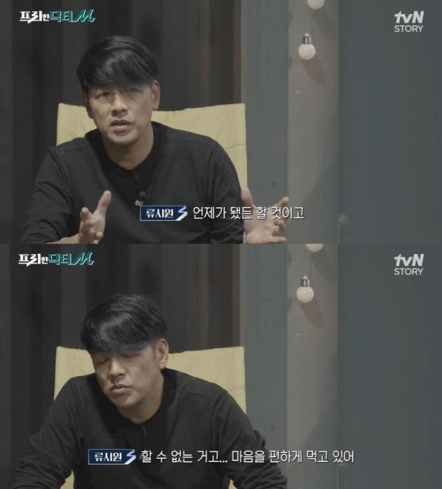 """류시원, 논란 6년 만에 근황 공개…""""인연이 있다면 언제든 복귀할 것""""('프리한 닥터M')"""