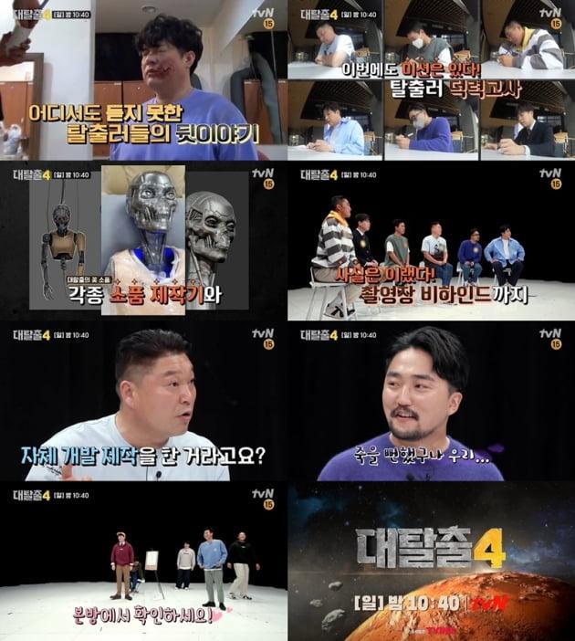 '대탈출4' / 사진 = tvN 제공