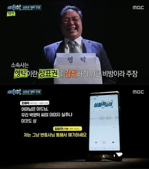 사진제공=MBC